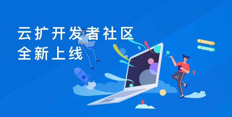 云扩开发者社区全新上线