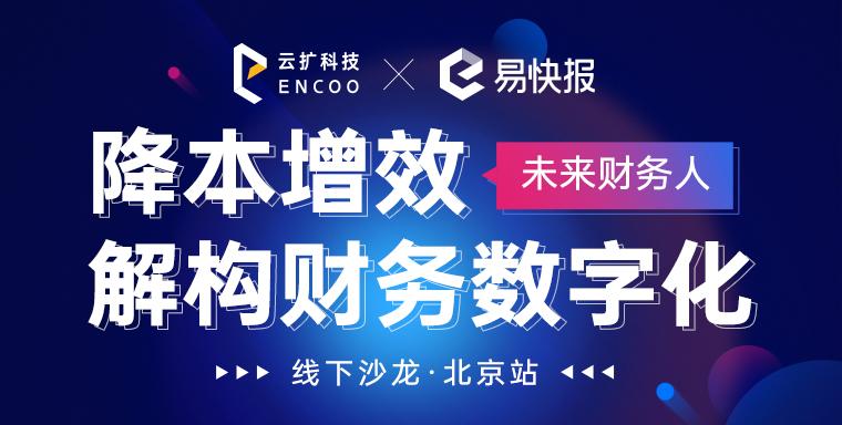 未来财务人·北京站报名开启,立即报名