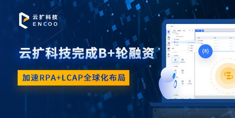 加速RPA+LCAP全球化布局